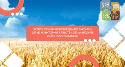 Запись информационно-консультационного семинара от 29.06.2021