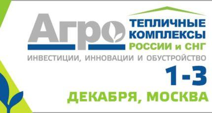 6 ежегодный международный инвестиционный форум и выставка «Тепличные комплексы России и СНГ 2021»