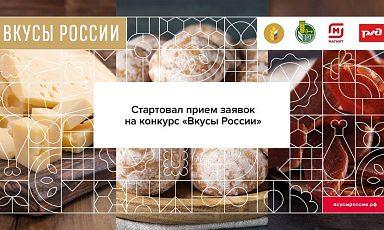 Дмитрий Патрушев объявил о проведении второго Национального конкурса «Вкусы России»