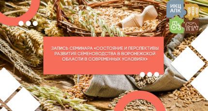 Запись информационно-консультационного семинара от 02.03.2021