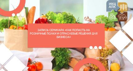 Запись информационно-консультационного семинара от 16.03.2021
