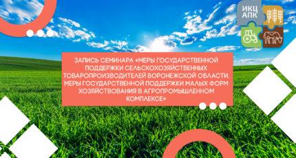 Запись информационно-консультационного семинара от 19.01.2021
