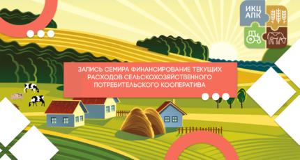 Запись информационно-консультационного семинара от 20.04.2021
