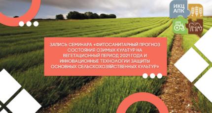 Запись информационно-консультационного семинара от 30.03.2021