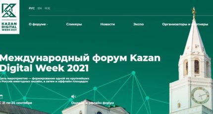 Международный форум Kazan Digital Week - 2021 с 21 по 24 сентября 2021 года
