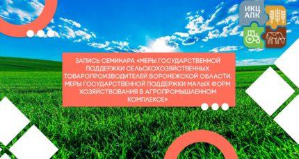 Запись информационно-консультационного семинара от 26.01.2021