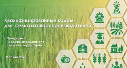 Ведомственный проект «Содействие занятости сельского населения»
