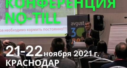 Научно-практическая конференция: «No-till - современное и эффективное решение для аграриев. Наука и технологии. Успехи и ошибки»