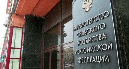 Правительство РФ намерено расширить полномочия Минсельхоза